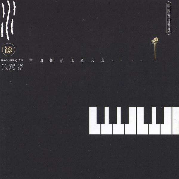 Bao Huiqiao - Chinese Solo Piano Collection By Bao Huiqiao