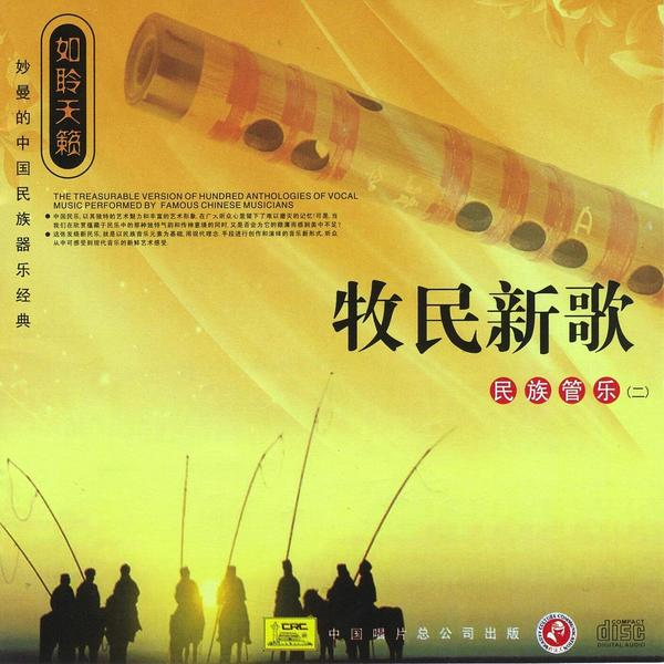 VARIOUS / China Record Corporation - Chinese Wind Instrumental Music: Vol   2 - Herdsmen's New Song (Mu Min Xin Ge: Min Zu Guan Yue Er)