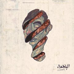 Maryam saleh maurice louca tamer abu ghazaleh lekhfa 1024x1024