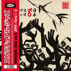 Spiritualjazz vol8 cd