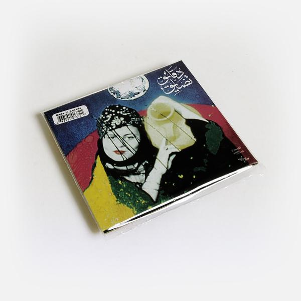 Jerusaleminmyheart daqa cd 02
