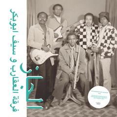The scorpions saif abu bakr jazz jazz jazz