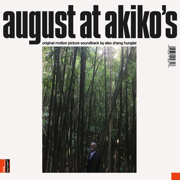 August At Akiko's