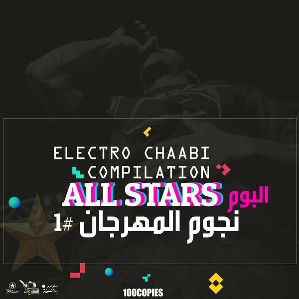 Various Artists - All Stars - Electro Chaabi Compilation